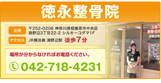 かみみぞ徳永整骨院 〒252-0243 神奈川県相模原市中央区 上溝 5-12-2-1F-B号  042-713-1290 場所が分からなければお電話ください。