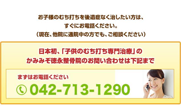日本初、「子供のむち打ち専門治療」のかみみぞ徳永整骨院のお問い合わせは下記まで042-713-1290