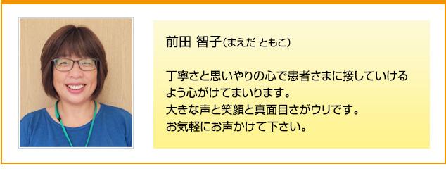 前田 智子(まえだ ともこ)