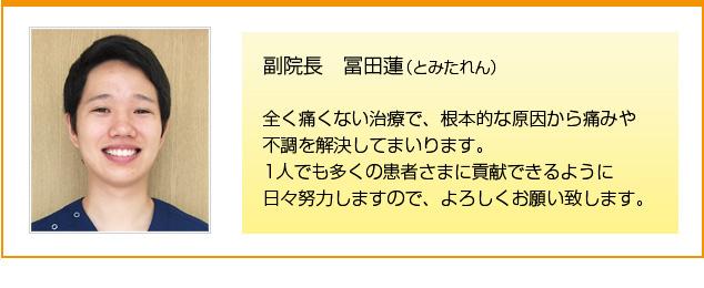 冨田蓮(とみたれん)