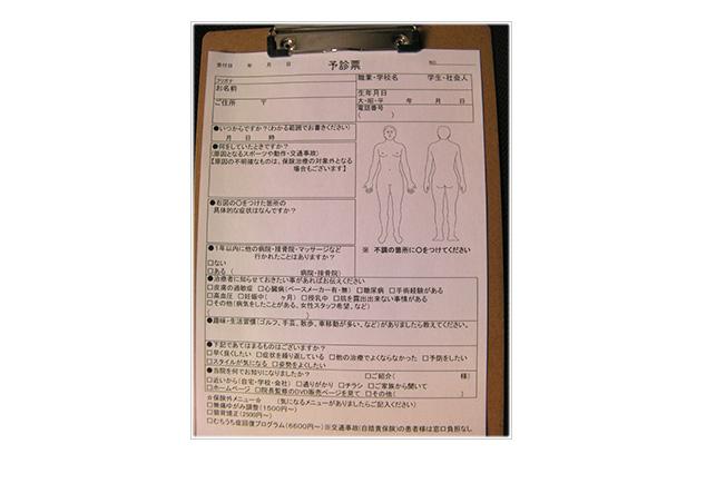③予診票への記入