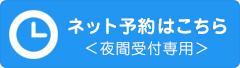 夜間専用ネット予約